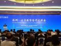 深圳—北京投资合作交流会举行,董事长韩俊红出席签约仪式